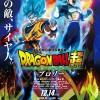 dragon ball super: broly en Venado Tuerto